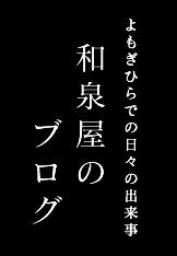 よもぎひらの日々の出来事 和泉屋のブログ